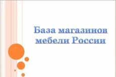 Вручную разошлю письма на email-адреса по вашей базе 21 - kwork.ru