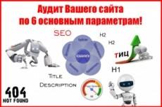 Сниму 10 отчетов по словам (по сайтам) 11 - kwork.ru