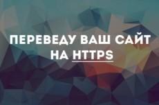 Перенесу ваш сайт на новый хостинг или сервис 28 - kwork.ru