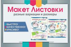 Сделаю дизайн-макет флаера или листовки 30 - kwork.ru
