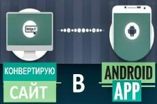 Сделаю из Вашего паблика VK, Youtube-канала, сайта Android приложение 20 - kwork.ru