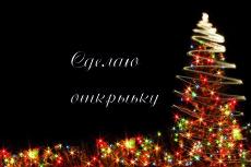 Сделаю поздравительную открытку 17 - kwork.ru