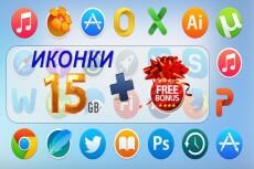 Иконки для лендингов в PSD 520шт 13 - kwork.ru