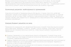 размещу ссылку на сайте с ТИЦ 40 5 - kwork.ru