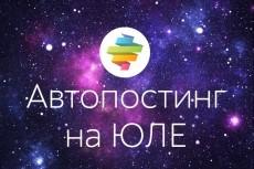 Юла. 500 подписчиков 7 - kwork.ru