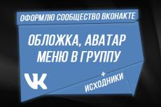 Дизайн для сообществ и групп Вконтакте 15 - kwork.ru