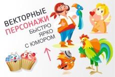 Нарисую в векторе персонажа (простого) 15 - kwork.ru