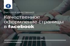 Оформлю шапку Facebook 5 - kwork.ru