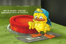 Нарисую весёлую открытку 27 - kwork.ru