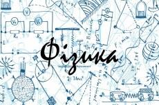 Физика - помогу с аналитическим решением и численным моделированием 5 - kwork.ru
