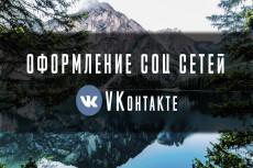 Меню для группы Вконтакте 55 - kwork.ru