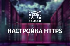 Перенос сайта на другой хостинг 17 - kwork.ru