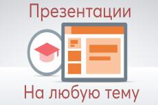 Презентация PowerPoint 41 - kwork.ru