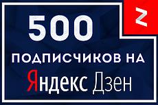 Привлеку 400 подписчиков на Ваш канал в Дзен + 100 like на статьи 10 - kwork.ru
