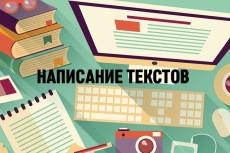 наберу текст быстро и грамотно 3 - kwork.ru