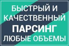 Парсинг емейлов 10 - kwork.ru