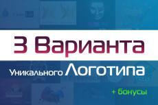 Нарисую логотип 32 - kwork.ru