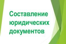 Составляю любые юридические документы 10 - kwork.ru