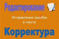Расшифровка текста 6 - kwork.ru