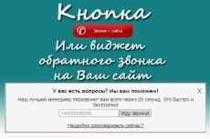 Сделаю и установлю на WordPress горизонтальное выпадающее меню 8 - kwork.ru