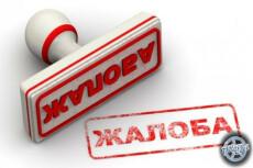 Составлю жалобу 16 - kwork.ru