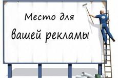 Размещу вашу рекламу в VK 6 - kwork.ru