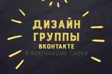 Дизайн групп Вконтакте под мобильные устройства +psd 16 - kwork.ru