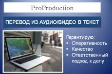 наберу рукописный или печатный текст 6 - kwork.ru