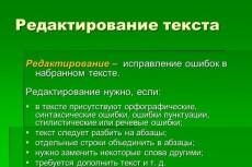 Переведу с/на английский язык текст любой сложности 7 - kwork.ru