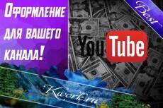 Сделаю красивое оформление для вашей группы! 4 - kwork.ru