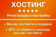 Скопирую любой лендинг (Landing page) 5 - kwork.ru