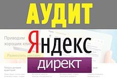 Проведу оптимизацию кампании в Яндекс.Директ 7 - kwork.ru