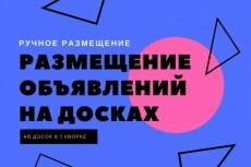 Вручную размещу ваше объявление на 65 досках объявлений 46 - kwork.ru