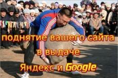 увеличить посещаемость Вашего сайта 4 - kwork.ru