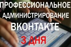 установлю Wordpress и полностью все настрою 6 - kwork.ru