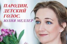 Профессионально осуществлю озвучку текста на английском языке 43 - kwork.ru