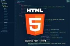 верстка сайта из макета PSD в html 4 - kwork.ru