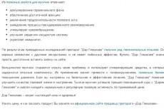 напишу качественный  текст для E-mail рассылки 3 - kwork.ru