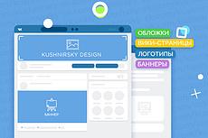 Оформление группы вконтакте под ключ 39 - kwork.ru