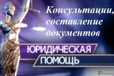 проконсультирую как стать адвокатом 3 - kwork.ru