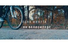 Смонтирую одно видео 7 - kwork.ru