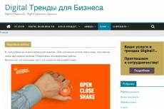 Разместим ваше мероприятие на сайте о бизнес трендах 4 - kwork.ru