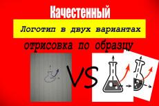 Украшу логотип к празднику 32 - kwork.ru