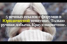 4 вечные ссылки с строительных сайтов 26 - kwork.ru