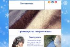 Дизайн сайта 17 - kwork.ru
