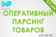 напишу парсер любого сайта 5 - kwork.ru