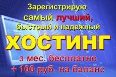 Сделаю резервную копию сайта и научу Вас 4 - kwork.ru