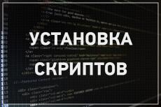 Зарегистрирую и настрою хостинг, поставлю систему управления для сайта 15 - kwork.ru