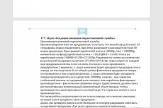 сделаю одностраничник (landing) 9 - kwork.ru