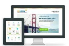 Нарисую landing page или веб-сайт 16 - kwork.ru